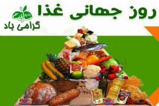 روز جهانی غذا گرامی باد