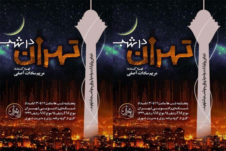 """جشن یلدا در """"تهران در شب"""""""