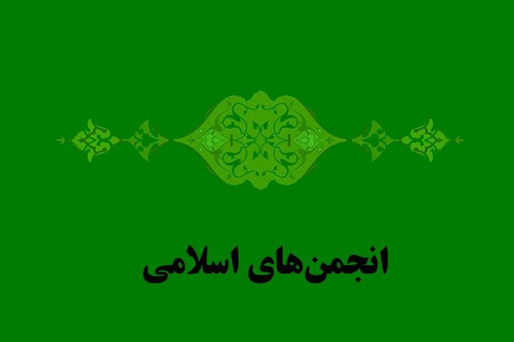 """تاریخچه انجمن های اسلامی در """"سایه روشن"""""""