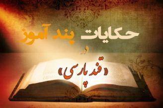 حكایتی شنیدنی از بوستان سعدی