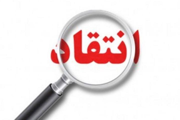 انتقاد صحیح از همسران در «حلقه گمشده»