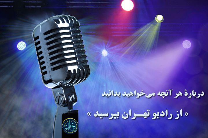 """هر آنچه كه می خواهید بدانید،""""از رادیو تهران بپرسید"""""""