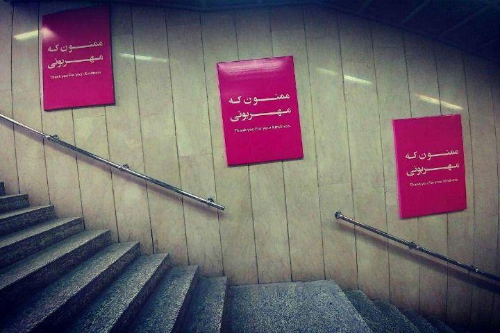 """مهربونی در """"صبح تهران"""""""