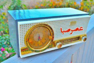 عصرهای بهاری رو با رادیو صبا خوش بگذرونید