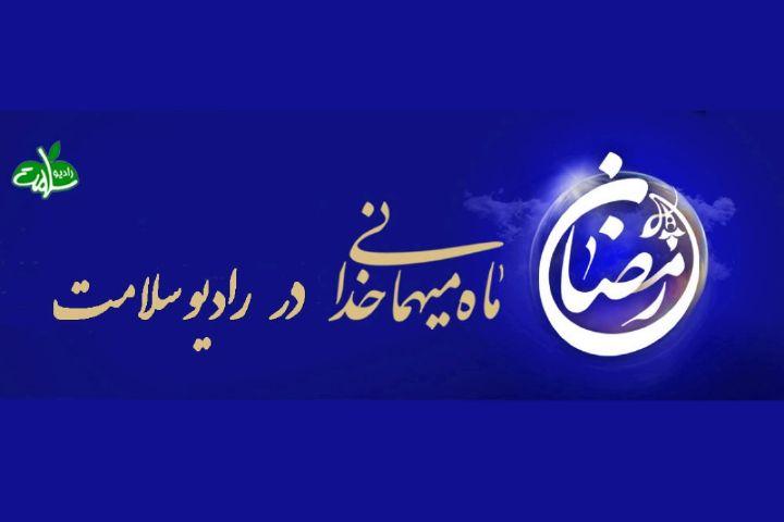 """با """"رادیو سلامت """" در ماه رمضان به سمت بخشش راهی شو.."""