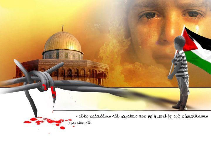 """""""روز قدس""""، صدای وحدت و صلابت مسلمانان"""