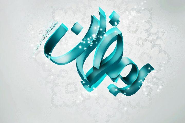 """رمضان امسال هم گذشت...مرور دستاوردهای ماه رمضان در """"رادیو سلامت"""""""