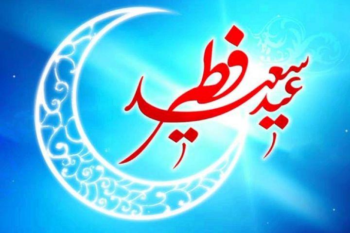عید سعید فطر با شبکه رادیویی سلامت
