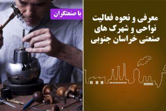 معرفی و نحوه فعالیت نواحی و شهرك های صنعتی خراسان جنوبی
