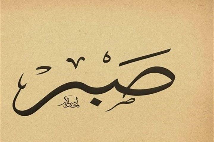 """اهمیت صبر در زندگی... در """"پشت پلک صبح"""" بشنوید"""