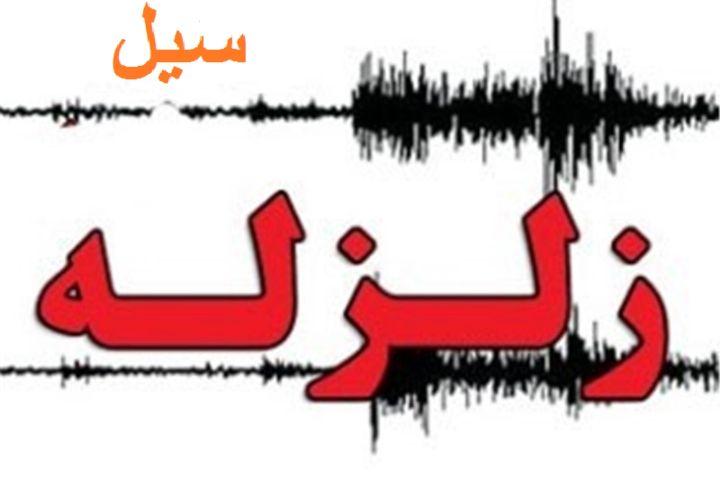 زلزله - سیل