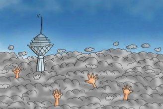 باز هم آلودگی هوا !