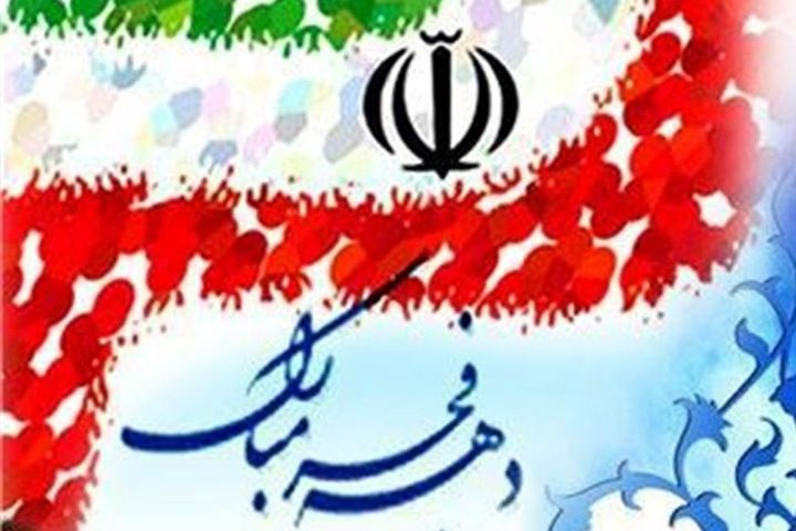 برنامه های دهه فجر را از رادیو تهران دنبال كنید