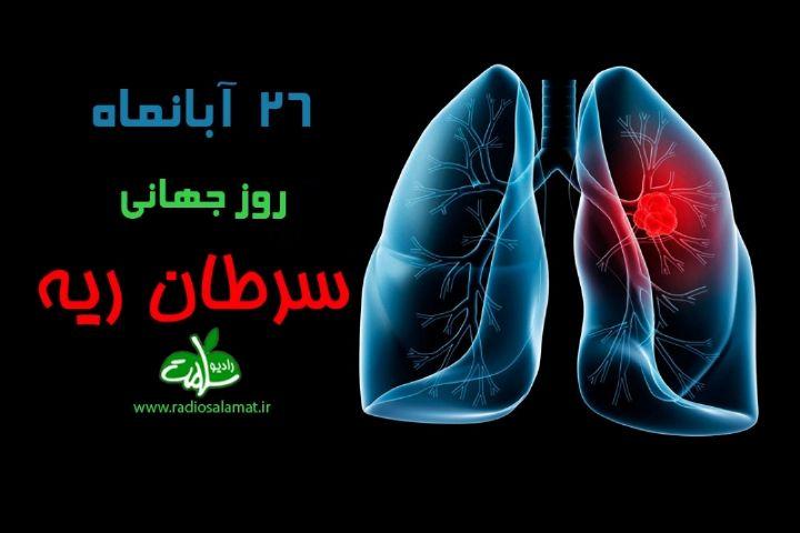 عوامل موثر بر پیشگیری از سرطان ریه