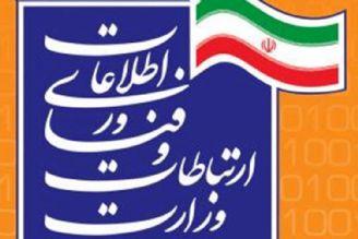 وزیر محترم ارتباطات و فناوری اطلاعات ، مهمان ویژه برنامه صبح تهران