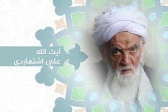 آیت الله علی اشتهاردی/ اهمیت تفکر و اندیشیدن