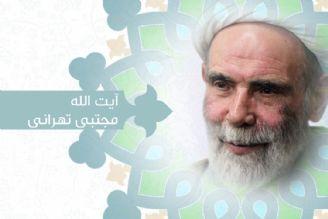 آیت الله مجتبی تهرانی/ عاجزترینِ مردم چه کسی است؟
