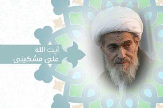 آیت الله علی مشکینی/ علت توبیخ انبیاء الهی