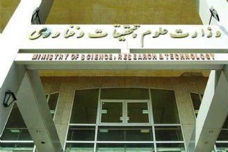 وزیر محترم علوم، تحقیقات و فناوری در رادیو تهران