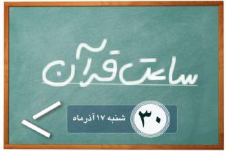 ساعت قرآن/ قسمت سی ام