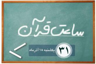 ساعت قرآن/ قسمت سی و یکم