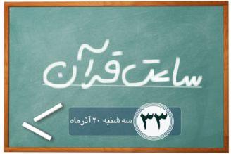 ساعت قرآن/ قسمت سی و سوم
