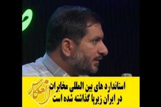 استاندارد های بین المللی مخابرات در ایران زیرپا گذاشته شده است.
