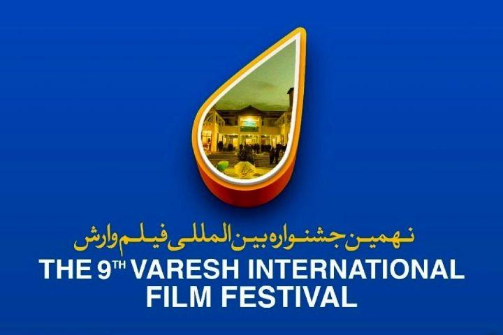 گزارشی از جشنواره فیلم وارش در هفتانه