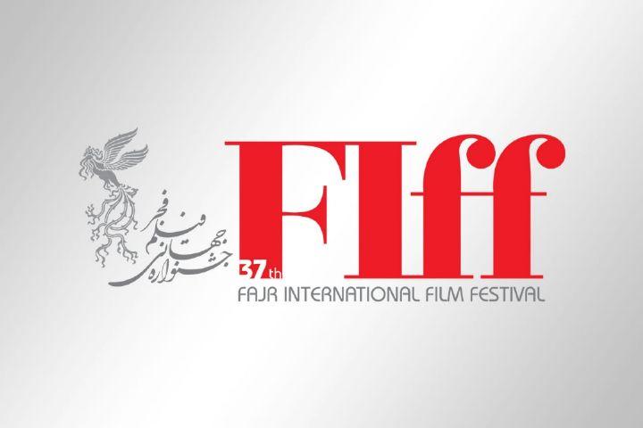 گزارشی از سی و هفتمین دوره جشنواره جهانی فیلم فجر