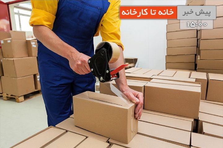 جایگاه صنعت فرش ماشینی در صنایع كوچك