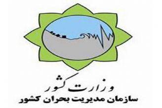 سخنگو و معاون پیش بینی سازمان مدیریت بحران كشور در رادیو تهران