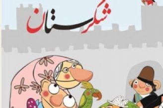 انیمیشن خاطره انگیز شکرستان در گذر خاطره ها