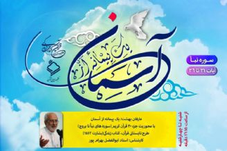 یک پیمانه از آسمان/ قسمت هفتم/ آیات 31 تا 36 سوره نبأ