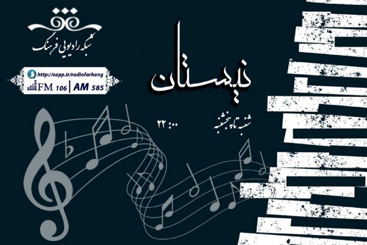 معرفی تازه های موسیقی در برنامه نیستان
