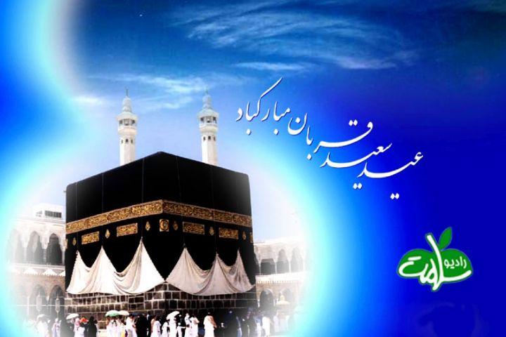 عیدی «خونه زندگی» در عید قربان