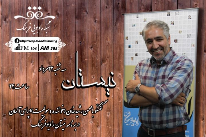 گفتگو با محسن رشیدخان در برنامه نیستان