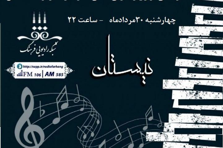 معرفی موسیقی آوازی و آلبوم «یللی» در برنامه نیستان