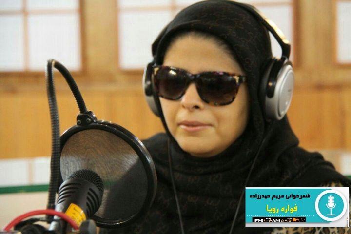 مریم حیدرزاده در فواره رویای رادیو فرهنگ شعر میخواند