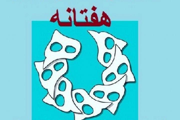 فعالیت های نمایشی خوزستان تا گزارشی از جشن امضا در بندرانزلی