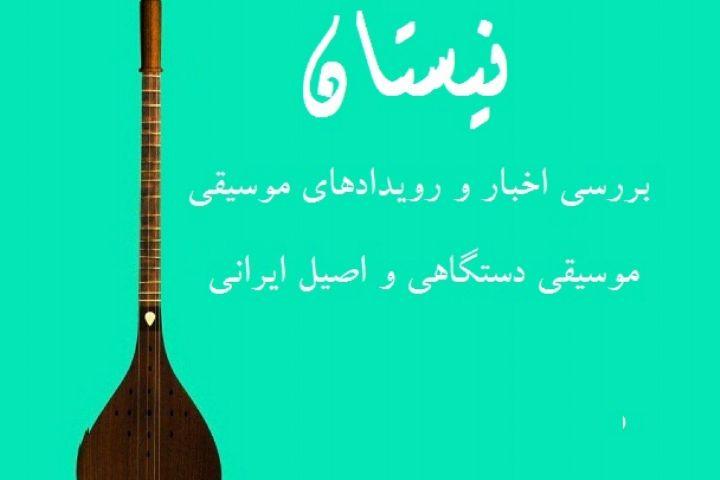موسیقی دستگاهی و اصیل ایرانی در «نیستان»