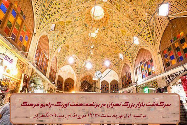 فرهنگ شفاهی بازار تهران در برنامه «هفت اورنگ»