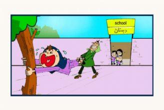 چرا برخی از بچه ها از رفتن به مدرسه اجتناب می کنند؟