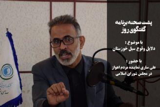 دلایل ناگفته وقوع سیل خوزستان