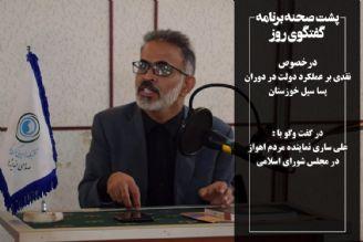 نقدی بر عملکرد دولت در دوران پسا سیل خوزستان