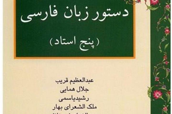 کتاب «دستور پنج استاد» در کیمیای کلمات