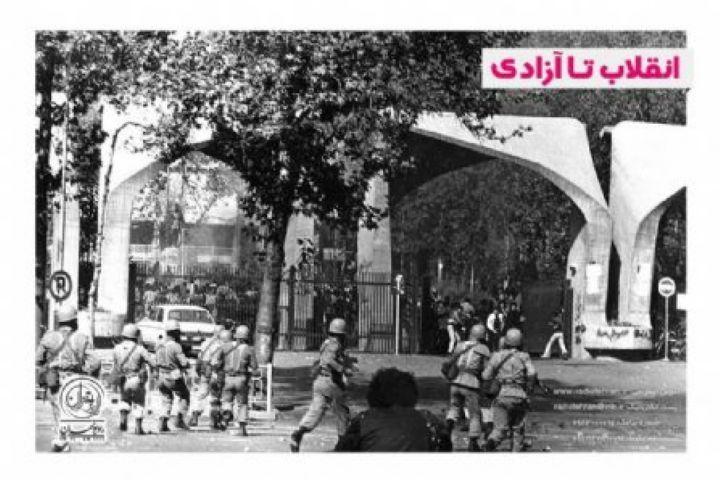 «انقلاب تا آزادی» برنامه منتخب سیاسی شد