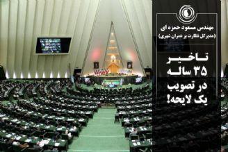 تاخیر 35 ساله در تصویب یک لایحه!