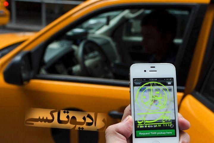 رادیو تاكسی از صدای قلب ایران