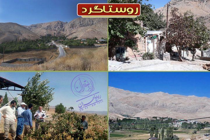 سفر به روستاهای تهران در روستاگرد