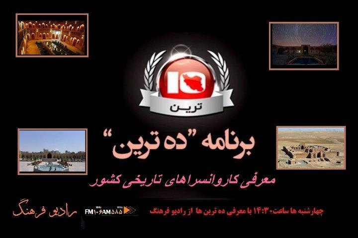معرفی دیدنیترین کاروانسراهای ایران در ده ترین رادیو فرهنگ